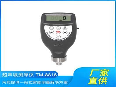 TM-8816便携式超声波测厚仪数字金属陶瓷塑料管道厚度测量仪机器腐蚀检测仪