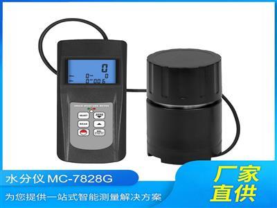 MC-7828G杯式水分仪粮食专用水分检测仪便携式含水量测量仪数字水分计