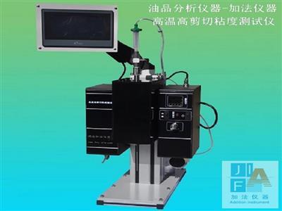 润滑油高温高剪切粘度测定仪 SH/T0703?加法仪器
