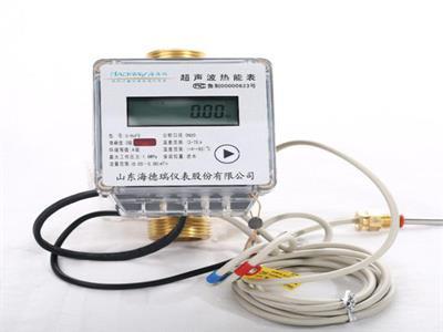海德瑞 户用热计量表价格 小口径超声波热量表DN32