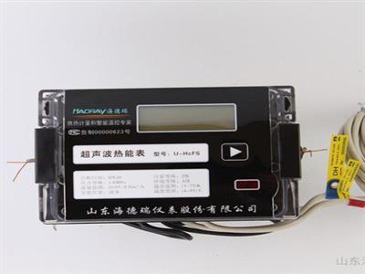 户用小口径热计量表、超声波热量表 DN20热量表