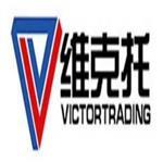 秦皇岛维克托国际贸易有限公司